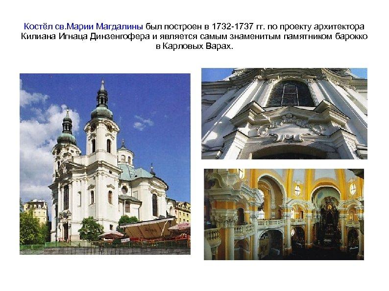 Костёл св. Марии Магдалины был построен в 1732 -1737 гг. по проекту архитектора Килиана
