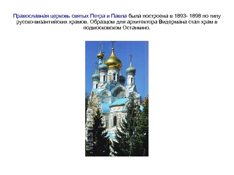 Православная церковь святых Петра и Павла была построена в 1893 - 1898 по типу