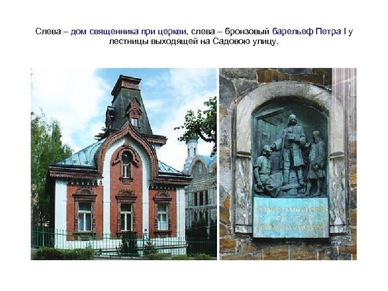 Слева – дом священника при церкви, слева – бронзовый барельеф Петра I у лестницы