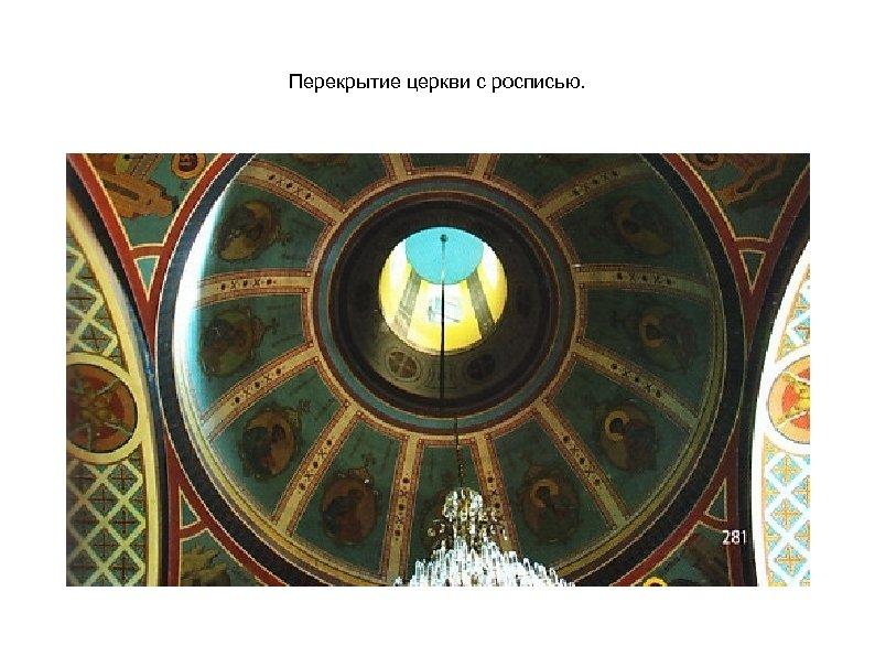 Перекрытие церкви с росписью.