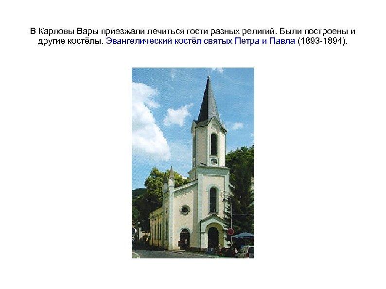 В Карловы Вары приезжали лечиться гости разных религий. Были построены и другие костёлы. Эвангелический