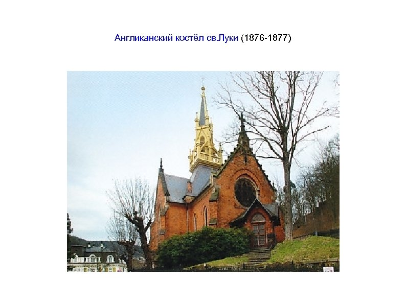 Англиканский костёл св. Луки (1876 -1877)