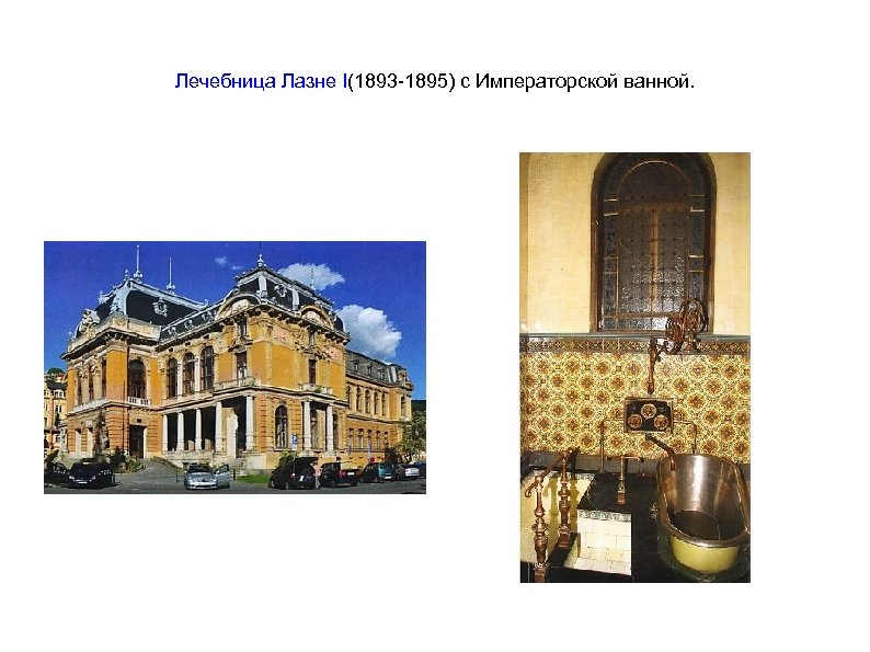 Лечебница Лазне I(1893 -1895) с Императорской ванной.