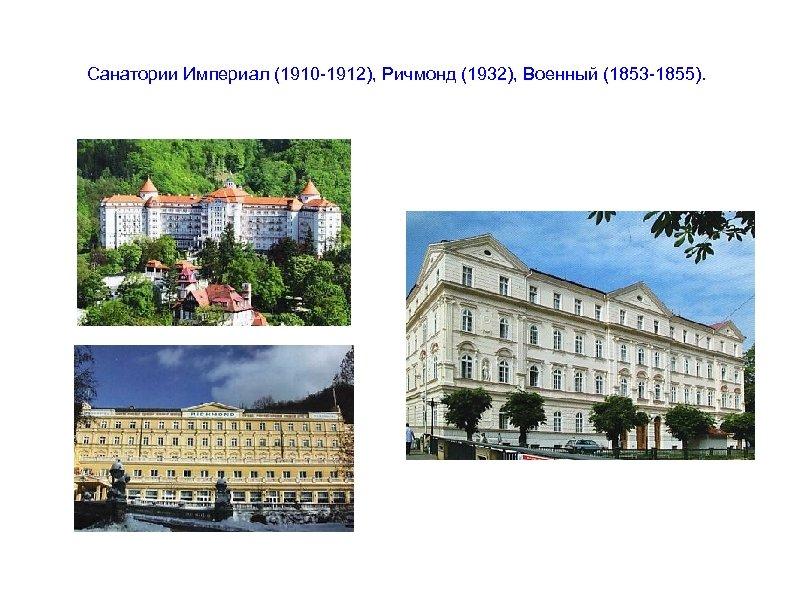 Санатории Империал (1910 -1912), Ричмонд (1932), Военный (1853 -1855).