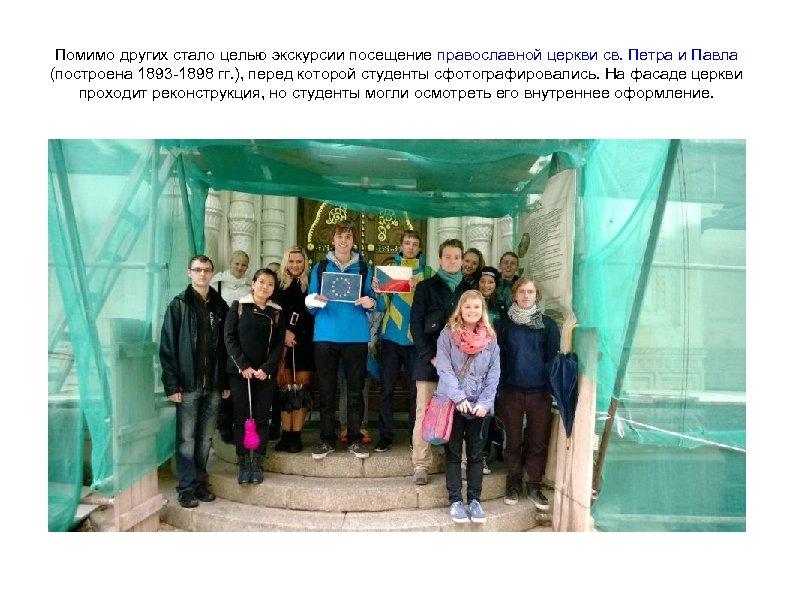 Помимо других стало целью экскурсии посещение православной церкви св. Петра и Павла (построена 1893