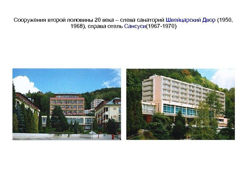 Сооружения второй половины 20 века – слева санаторий Швейцарский Двор (1950, 1968), справа отель