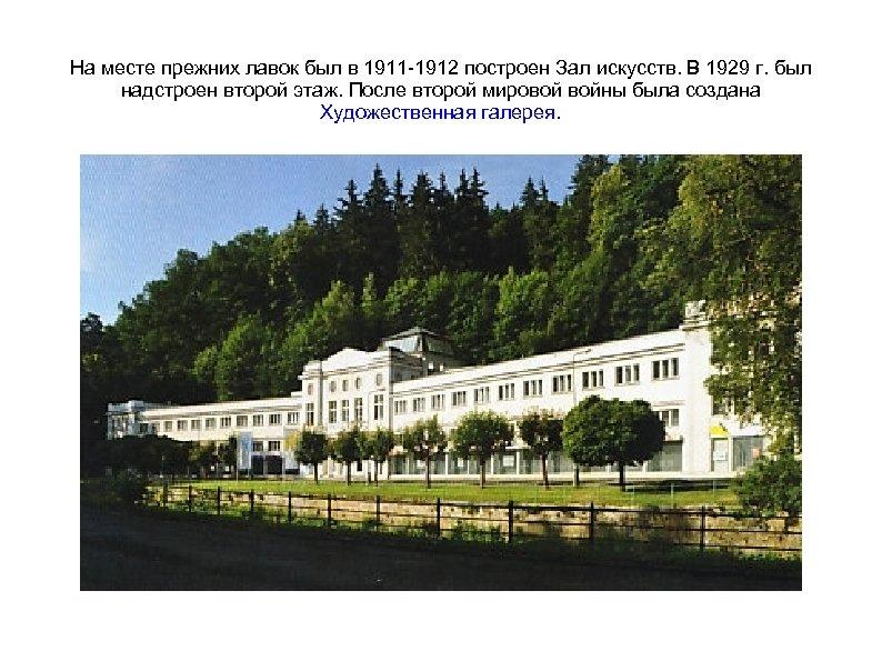 На месте прежних лавок был в 1911 -1912 построен Зал искусств. В 1929 г.