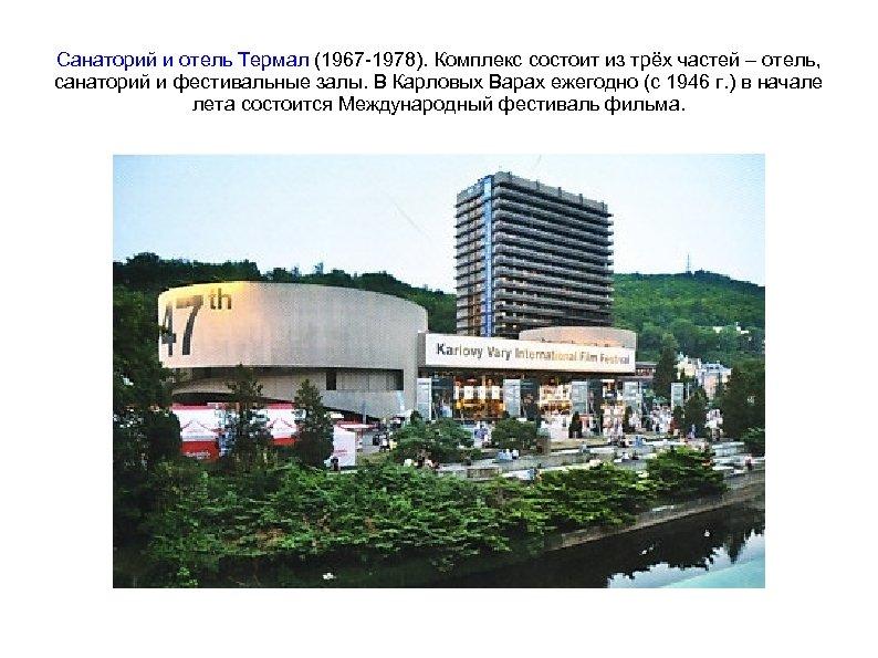 Санаторий и отель Термал (1967 -1978). Комплекс состоит из трёх частей – отель, санаторий
