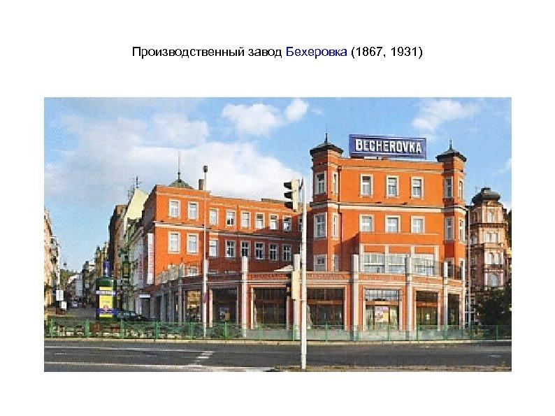 Производственный завод Бехеровка (1867, 1931)