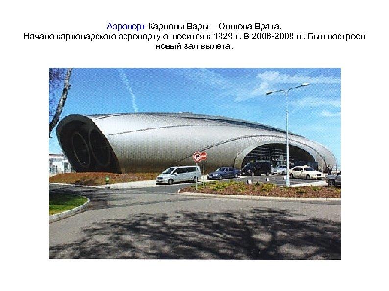 Аэропорт Карловы Вары – Олшова Врата. Начало карловарского аэропорту относится к 1929 г. В