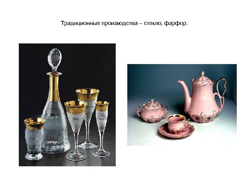 Традиционные производства – стекло, фарфор.