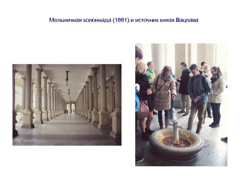 Мельничная колоннада (1881) и источник князя Вацлава