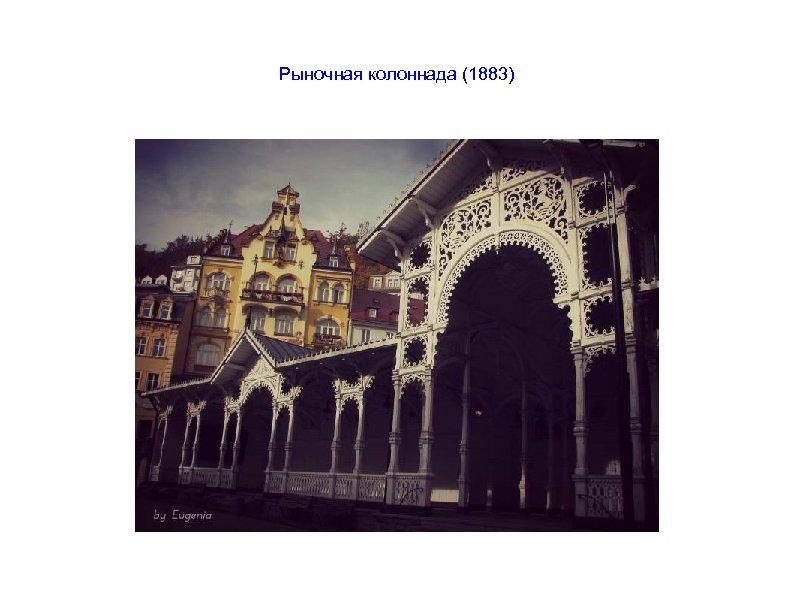 Рыночная колоннада (1883)