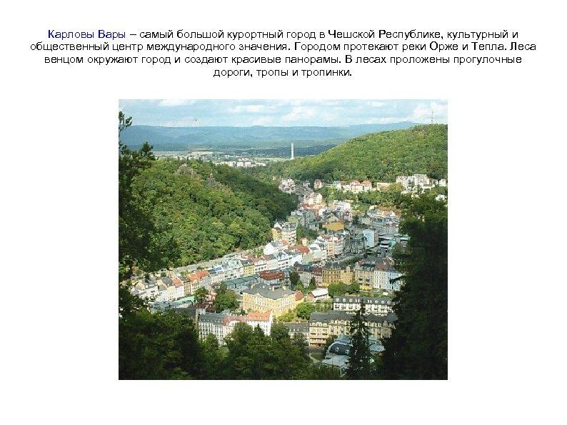 Карловы Вары – самый большой курортный город в Чешской Республике, культурный и общественный центр