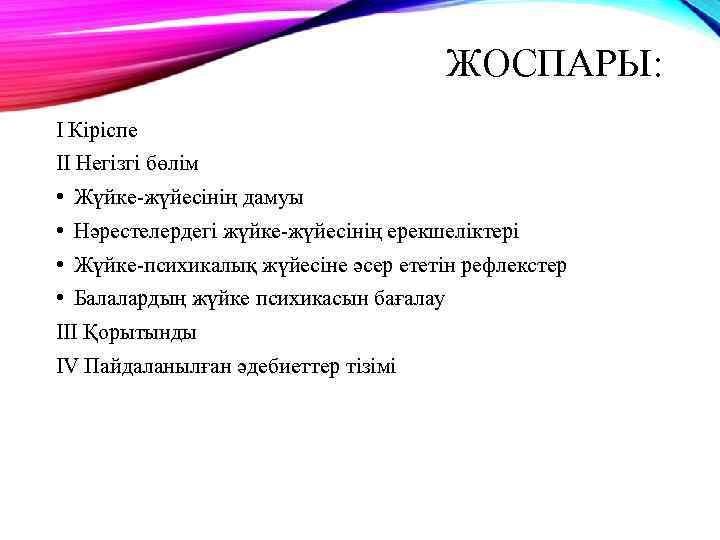 ЖОСПАРЫ: I Кіріспе II Негізгі бөлім • Жүйке-жүйесінің дамуы • Нәрестелердегі жүйке-жүйесінің ерекшеліктері •
