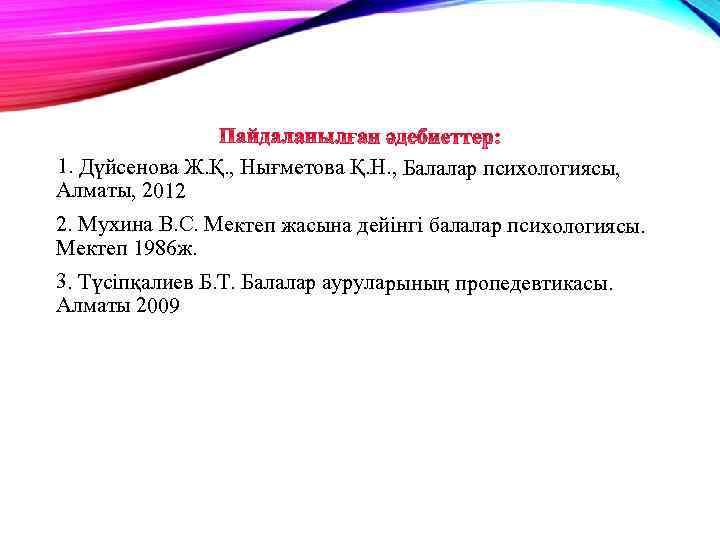 1. Дүйсенова Ж. Қ. , Нығметова Қ. Н. , Балалар психологиясы, Алматы, 2012 2.