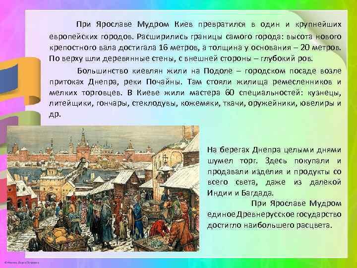 При Ярославе Мудром Киев превратился в один и крупнейших европейских городов. Расширились границы
