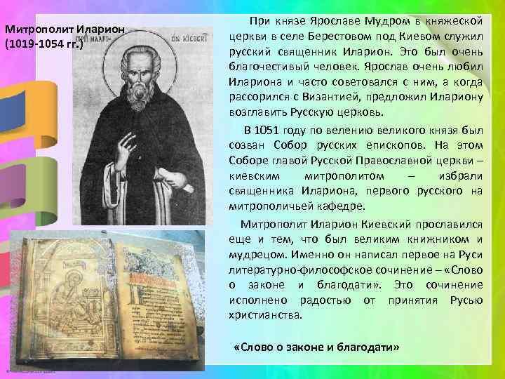 Митрополит Иларион (1019 -1054 гг. ) При князе Ярославе Мудром в княжеской церкви в