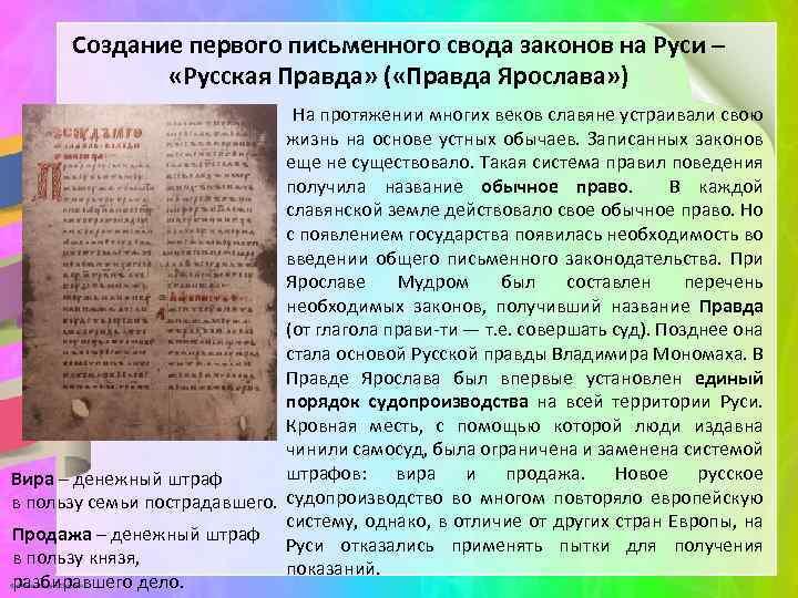 Создание первого письменного свода законов на Руси – «Русская Правда» ( «Правда Ярослава» )