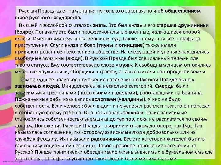 Русская Правда дает нам знания не только о законах, но и об общественном