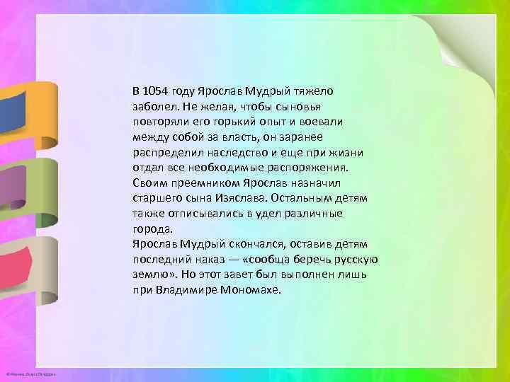 В 1054 году Ярослав Мудрый тяжело заболел. Не желая, чтобы сыновья повторяли его горький