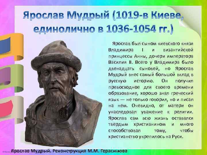 Ярослав был сыном киевского князя Владимира I и византийской принцессы Анны, дочери императора