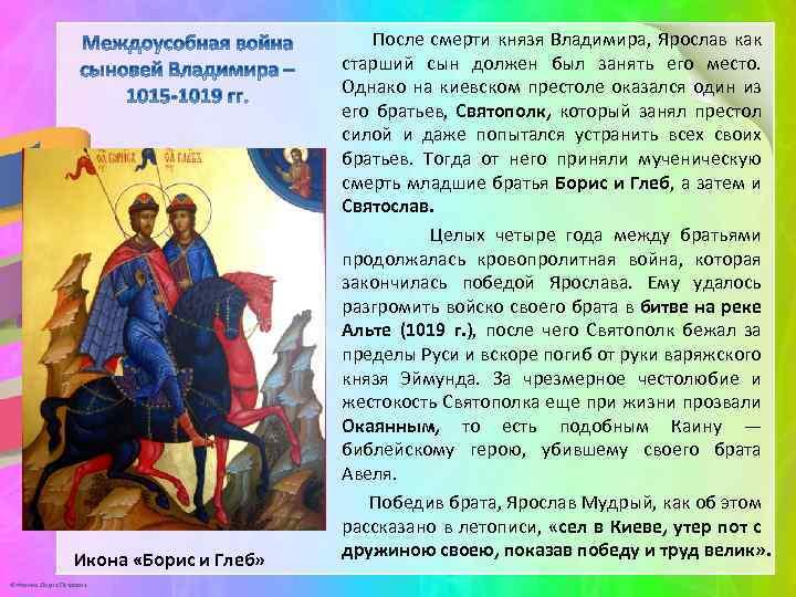 Икона «Борис и Глеб» © Фокина Лидия Петровна После смерти князя Владимира, Ярослав как