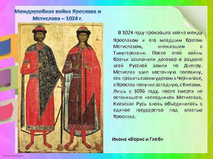 В 1024 году произошла война между Ярославом и его младшим братом Мстиславом, княжившим