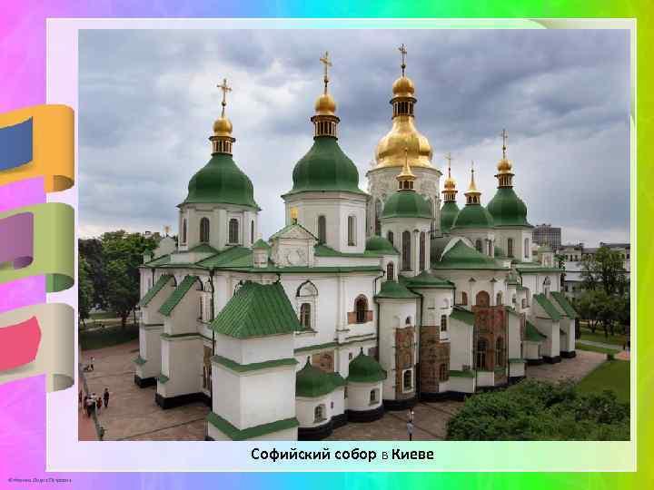 Софийский собор в Киеве © Фокина Лидия Петровна