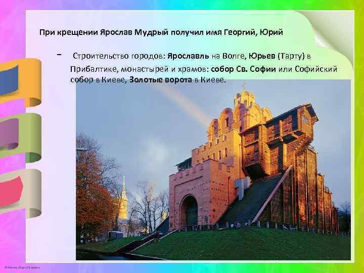 При крещении Ярослав Мудрый получил имя Георгий, Юрий - Строительство городов: Ярославль на Волге,