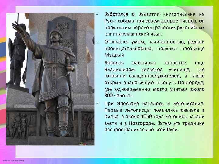 - - © Фокина Лидия Петровна Заботился о развитии книгописания на Руси: собрав при
