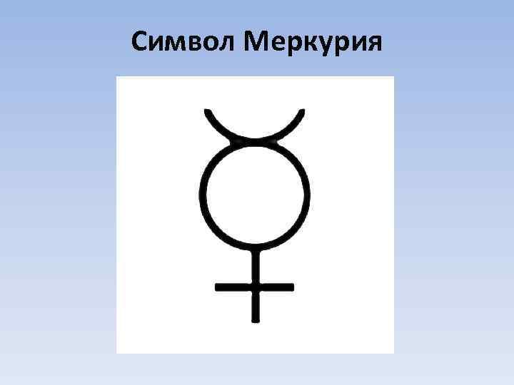 Под меркурия иероглифы знаком