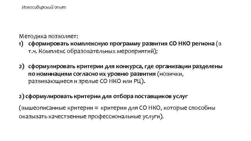 Новосибирский опыт Методика позволяет: 1) сформировать комплексную программу развития СО НКО региона (в т.