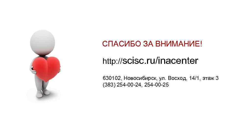 СПАСИБО ЗА ВНИМАНИЕ! http: //scisc. ru/inacenter 630102, Новосибирск, ул. Восход, 14/1, этаж 3 (383)