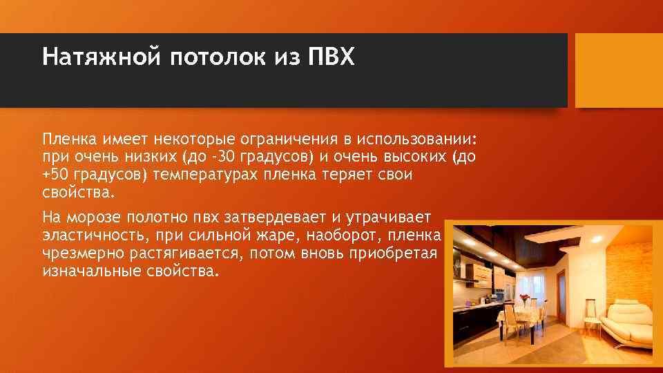 Натяжной потолок из ПВХ Пленка имеет некоторые ограничения в использовании: при очень низких (до