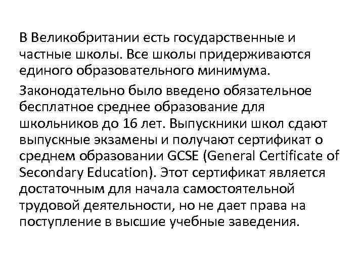В Великобритании есть государственные и частные школы. Все школы придерживаются единого образовательного минимума. Законодательно