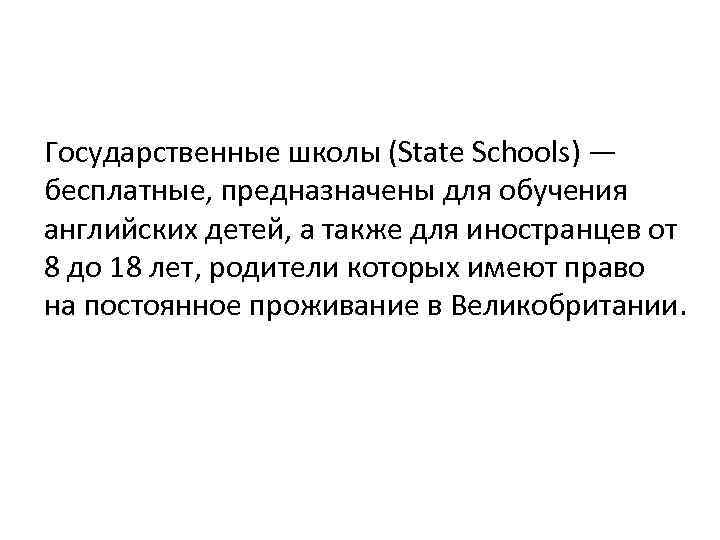 Государственные школы (State Schools) — бесплатные, предназначены для обучения английских детей, а также для