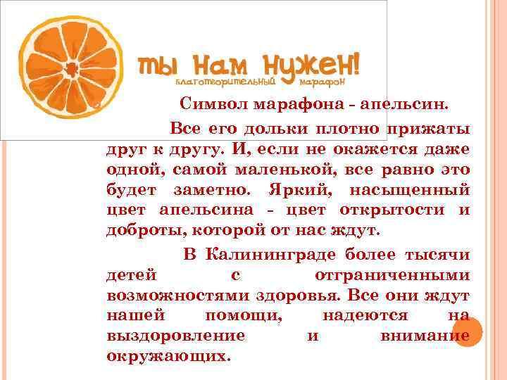 Символ марафона - апельсин. Все его дольки плотно прижаты друг к другу. И,