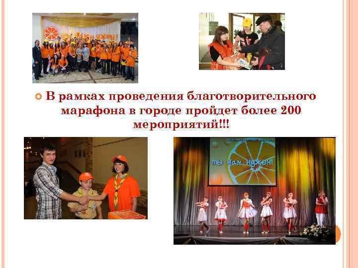 В рамках проведения благотворительного марафона в городе пройдет более 200 мероприятий!!!
