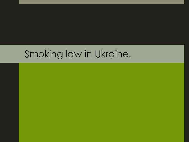 Smoking law in Ukraine.