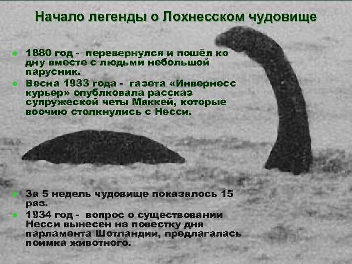 Начало легенды о Лохнесском чудовище l l 1880 год - перевернулся и пошёл ко