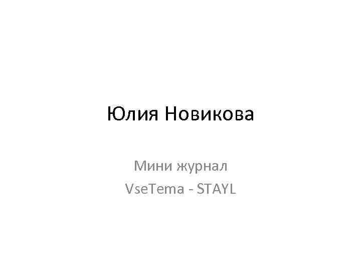 Юлия Новикова Мини журнал Vse. Tema - STAYL