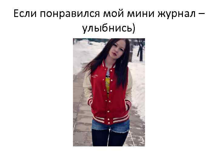 Если понравился мой мини журнал – улыбнись)