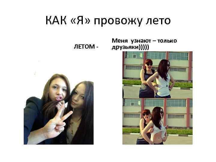 КАК «Я» провожу лето ЛЕТОМ - Меня узнают – только друзьяки)))))