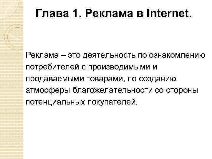 Курсовая реклама в интернете купить промокод яндекс директ 3000