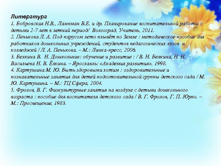 Литература 1. Бобровская Н. В. , Лампман В. Е. и др. Планирование воспитательной работы