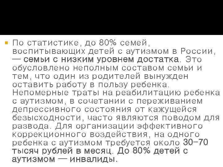 По статистике, до 80% семей, воспитывающих детей с аутизмом в России, — семьи