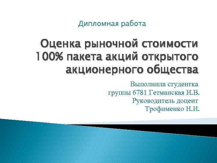 Дипломная работа Оценка рыночной стоимости 100% пакета акций открытого акционерного общества Выполнила студентка группы