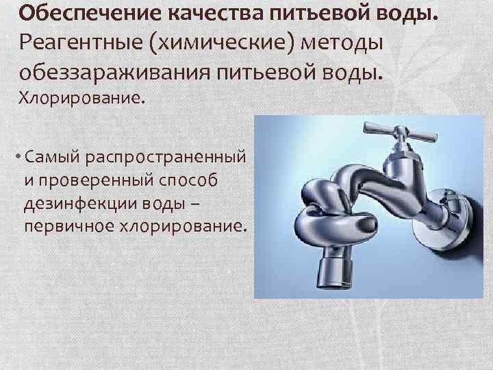 Обеспечение качества питьевой воды. Реагентные (химические) методы обеззараживания питьевой воды. Хлорирование. • Самый распространенный