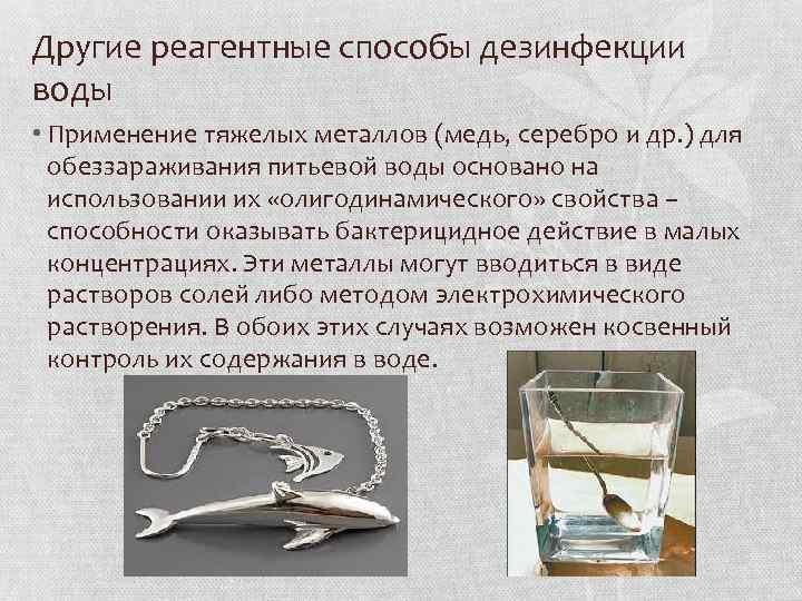 Другие реагентные способы дезинфекции воды • Применение тяжелых металлов (медь, серебро и др. )